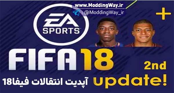 انتقالات فیفا18 - دانلود آپدیت نقل و انتقالات FIFA18 نسخه PC