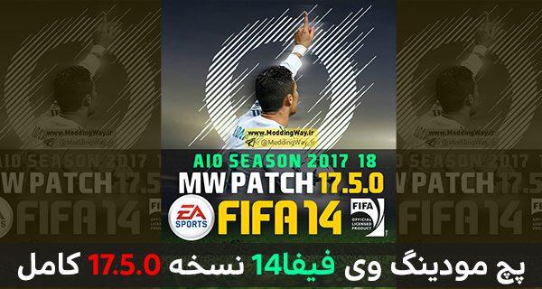 فیفا14 فصل 2017 18 1 - دانلود پچ MW Mod 17.5.0 AIO برای FIFA14 + نسخه فوق فشرده