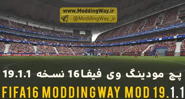 فیفا16 Moddingway Mod 19.0.2 - دانلود پچ بازی FIFA16 مودینگ وی 19.1.1 + آپدیت 19.7.0