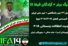 لیگ ایران برای FIFA14 فصل 2018 220x150 - پچ لیگ برتر ایران برای FIFA14 فصل 1396/97 (+ لیگ آزادگان)