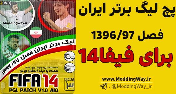 لیگ ایران فیفا14 فصل 1396 - پچ لیگ برتر ایران برای FIFA14 فصل 1396/97 - اخبار جدید