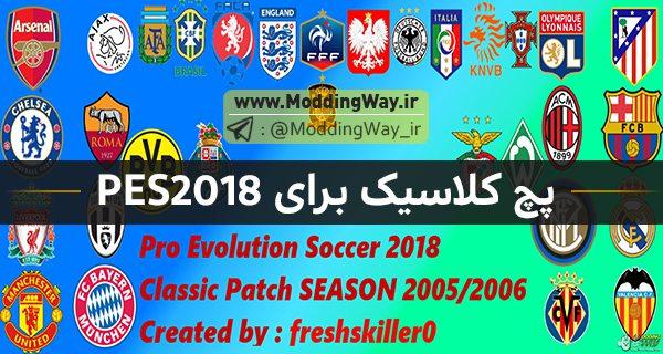 کلاسیک برای PES2018 - دانلود پچ کلاسیک برای PES2018 فصل 2005/2006