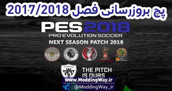 PES 2017 Next Season Patch 2018 - دانلود پچ بروزرسانی Next Season Patch 2018 برای PES 2017