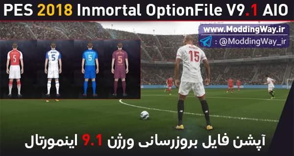 دانلود آپشن فایل Inmortal 9.1 برای PES2018 + دیتاپک 1