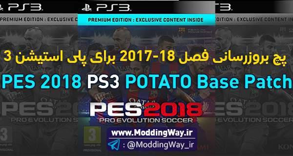 پچ بروزرسانی Potato Base Patch برای PES2018 کنسول PS3