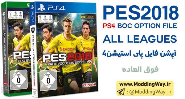PES2018 در PS4 - پچ BOC Option File برای PS4 بازی PES2018 - نسخه 1.4