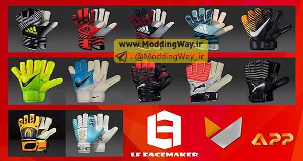 دستکش برای PES2018 - دانلود پک دستکش دروازبان Glovepack برای PES2018
