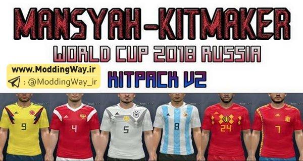 پک جام جهانی 2018 - کیت پک جام جهانی 2018 برای PES2017 - ورژن 2