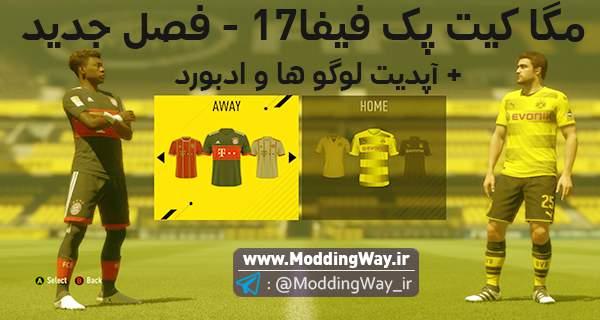 پک کامل FIFA17 - دانلود مگا کیت پک Mega KitPack V2 برای FIFA17