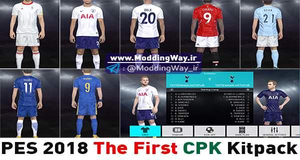 پک PES2018 با فرمت CPK - دانلود اولین کیت پک PES2018 با فرمت CPK + تیم ملی ایران