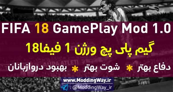 دانلود گیم پلی GamePlay Mod 1.0 برای FIFA18