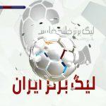 FIFA14 PGL Patch 2018 Screen shots 122 150x150 - پچ لیگ برتر ایران برای FIFA14 فصل 1396/97 (+ لیگ آزادگان)