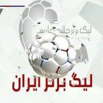 FIFA14 PGL Patch 2018 Screen shots 126 150x150 - پچ لیگ برتر ایران برای FIFA14 فصل 1396/97 (+ لیگ آزادگان)