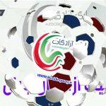 FIFA14 PGL Patch 2018 Screen shots 31 150x150 - پچ لیگ برتر ایران برای FIFA14 فصل 1396/97 (+ لیگ آزادگان)