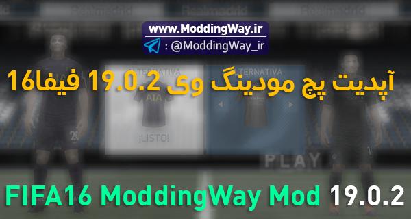 FIFA16 ModdingWay Mod Update 19.0.2 - دانلود پچ مودینگ وی Moddingway Mod 19.0.2 بازی FIFA16