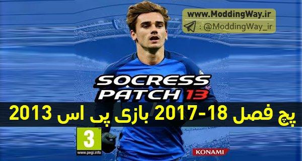 PES 2013 Socress Patch 13 - دانلود پچ Socress Patch 13 برای PES2013 فصل 2017/2018