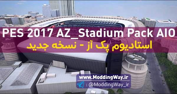 دانلود استادیوم پک AZ برای PES2017 با نمای بیرونی 7 ورزشگاه