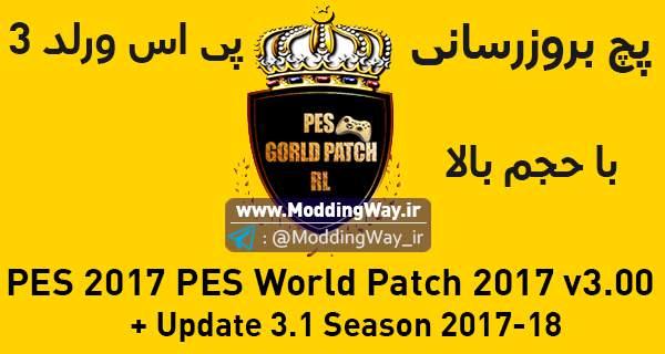 PES 2017 PES World Patch 2017 v3.00 - دانلود پچ PES World Patch V3.00 AIO برای PES2017 +اپدیت 3.1