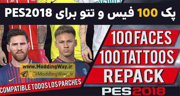PES 2018 100 Faces Tattoos Repack By BMS - دانلود پک 100 فیس برای PES2018 + تتو بازیکنان