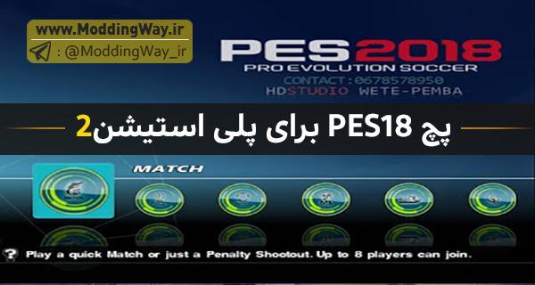 دانلود پچ PES2018 برای کنسول PS2 [پلی استیشن 2]