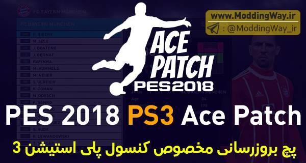 PES 2018 PS3 Ace Patch V2 - دانلود پچ PS3 برای PES2018 با نام Ace Patch V2