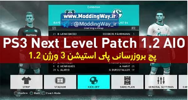 دانلود پچ Next Level patch 1.2 AIO برای PES2018 کنسول PS3