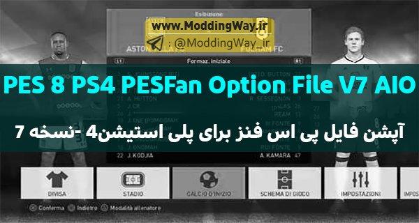 دانلود پچ PESFan Option File V7 برای PES 2018 – پلی استیشن4
