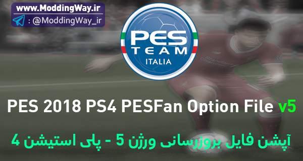 دانلود آپشن فایل PESFan Option File V5 برای PES2018 پلی استیشن4