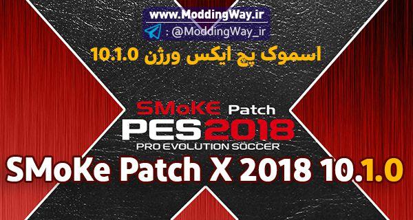 دانلود پچ اسموک Smoke patch X 10.1 برای PES2018 + نسخه فوق فشرده