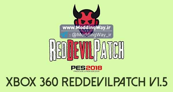 PES 2018 XBOX 360 RedDevilPatch v1.5 1 - دانلود پچ RedDevilPatch V2.0 برای XBoX360 بازی PES18
