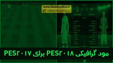 PES18 Mod For PES17 Update 2 by Stradius 390x220 - دانلود پچ گرافیکی PES 2018 AIO برای PES2017 ورژن 2