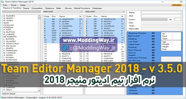 دانلود Team Editor Manager 3.5.1 برای PES2018