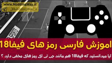 فارسی رمز های FIFA18 390x220 - اموزش رمز ها و تکنیک های FIFA18 به زبان فارسی