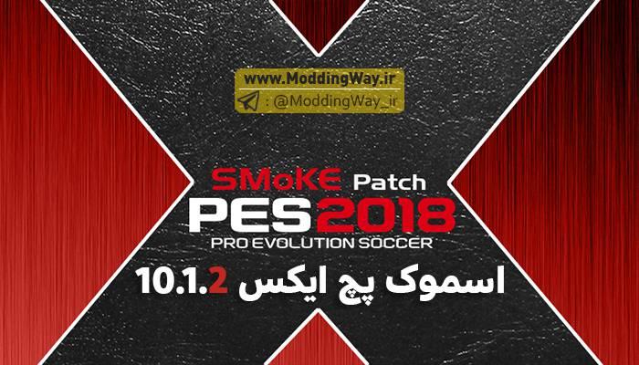 پچ PES2018 - دانلود پچ Smoke X 10.1.2 برای PES2018 نسخه AIO