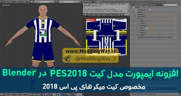 کیت بلندر PES2018 - افزونه ایمپورت کیت PES2018 در Blender به صورت 3D - مخصوص کیت میکر ها
