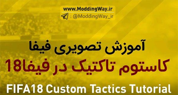 تاکتیک در FIFA18 - آموزش Custom Tactics در FIFA18 به زبان فارسی | قسمت سوم