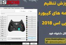 تنظیم کیبورد در PES2018 220x150 - اموزش تنظیم دکمه های کیبورد برای PES2018 به زبان فارسی