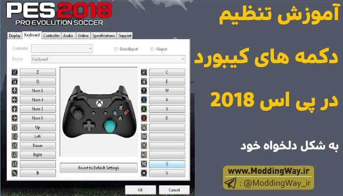 اموزش تنظیم دکمه های کیبورد برای PES2018 به زبان فارسی