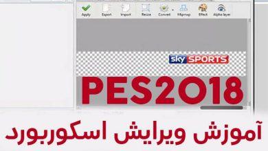 ساخت اسکوربورد در PES2018 390x220 - اموزش ویرایش اسکوربورد در PES2018 توسط abdul11akbel