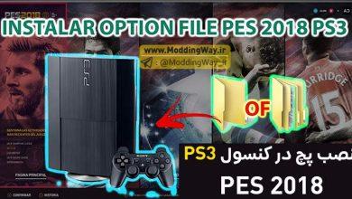 نصب پچ در PS3 PES2018 390x220 - اموزش نصب پچ PES2018 در PS3 به صورت ویدیویی