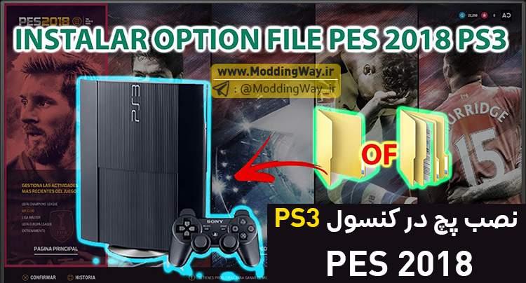 اموزش نصب پچ PES2018 در PS3 به صورت ویدیویی