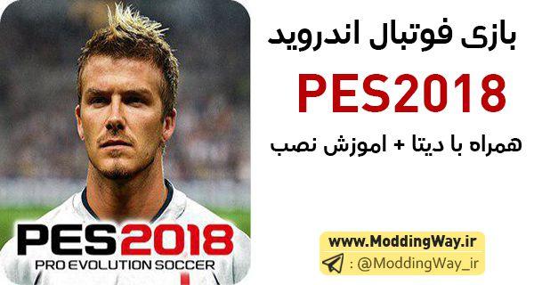 فوتبال اندروید PES2018 - دانلود بازی PES 2018 برای اندروید با دیتا + اموزش کامل نصب و لاگین
