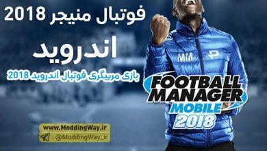 فوتبال منیجر 2018 اندروید 390x220 - دانلود بازی فوتبال منیجر 2018 برای اندروید | مربیگری فوتبال