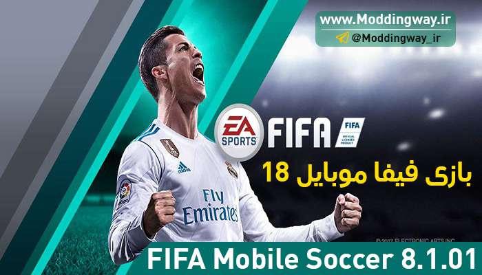 دانلود بازی FIFA Mobile Soccer برای اندروید – نسخه 8.1.01
