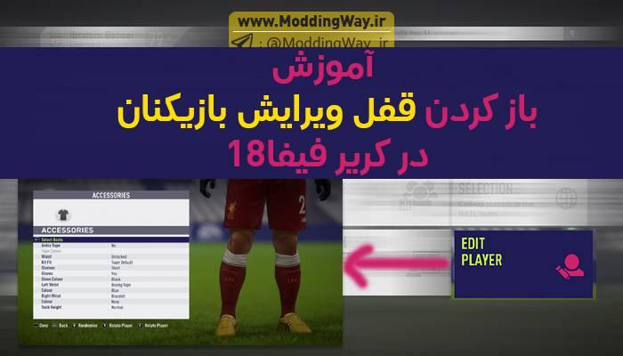 کردن قفل ویرایش بازیکن در FIFA18 - اموزش فارسی باز کردن قفل ویرایش بازیکن در FIFA18 نسخه PC