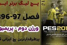 پچ لیگ ایران PES2018 220x150 - دانلود پچ لیگ برتر ایران برای PES2018 | پچ PGL V2.0 Prem
