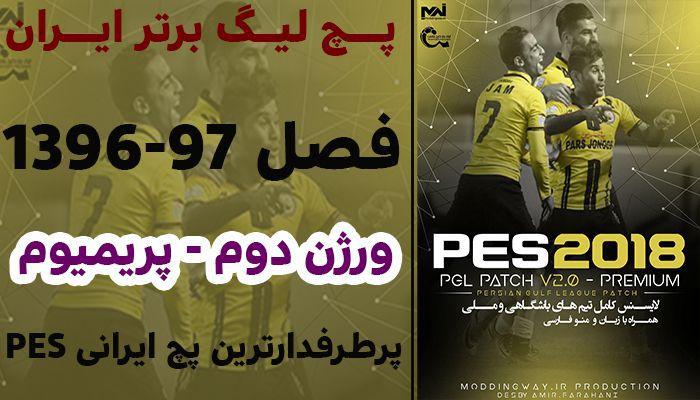 دانلود رایگان پچ لیگ برتر ایران برای PES2018 | پچ PGL V2.0 Prem
