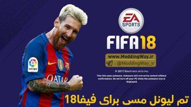 لیونل مسی برای فیفا18 390x220 - دانلود تم لیونل مسی برای FIFA18 نسخه PC