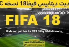 پچ اپدیت فیفا18 220x150 - دانلود آپدیت دیتابیس و انتقالات FIFA18 - تا 26 آبان 1396