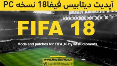 پچ اپدیت فیفا18 390x220 - دانلود آپدیت دیتابیس و انتقالات FIFA18 - تا 26 آبان 1396